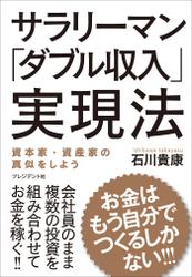 サラリーマン「ダブル収入」実現法―お金はもう自分でつくるしかない!!!