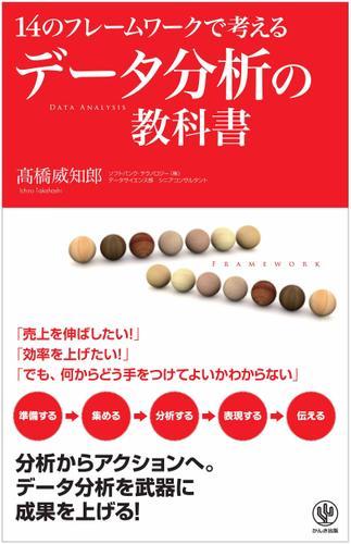データ分析の教科書 / 高橋威知郎