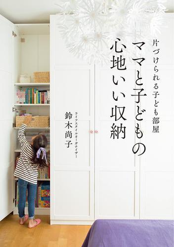 ママと子どもの心地いい収納 片づけられる子ども部屋 / 鈴木尚子