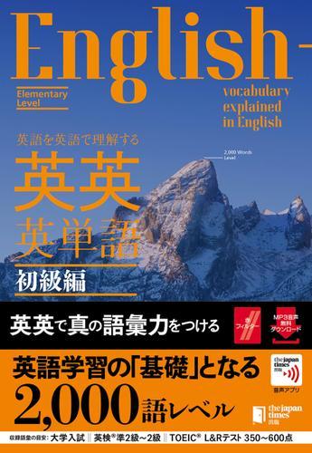 英語を英語で理解する 英英英単語 初級編 / ジャパンタイムズ