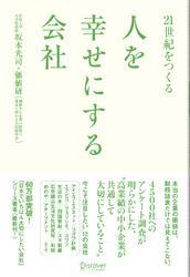 21世紀をつくる 人を幸せにする会社 / 坂本光司