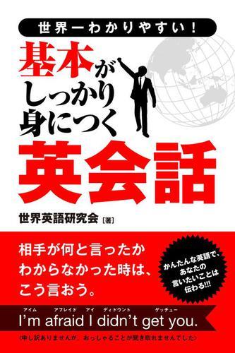 世界一わかりやすい!基本がしっかり身につく英会話 / 世界英語研究会