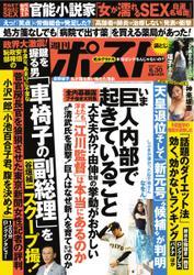 週刊ポスト (2017年6/30号) 【読み放題限定】