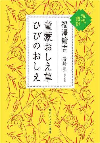 童蒙おしえ草 ひびのおしえ 現代語訳 / 福澤諭吉