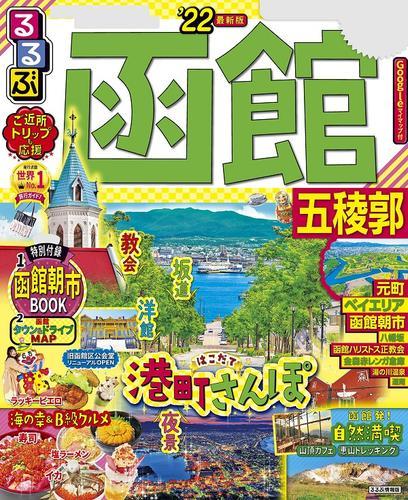 るるぶ函館 五稜郭'22 / JTBパブリッシング