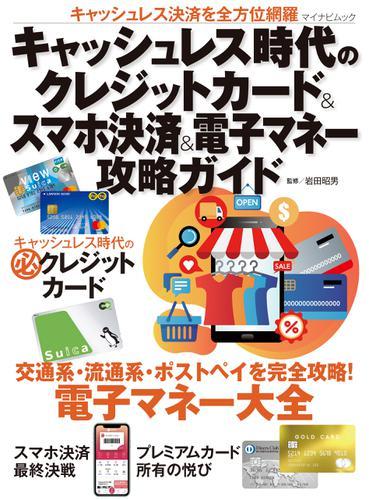キャッシュレス時代のクレジットカード&スマホ決済&電子マネー攻略ガイド / 岩田昭男