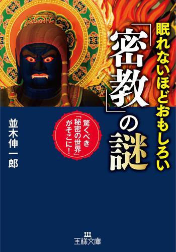 眠れないほどおもしろい「密教」の謎 / 並木伸一郎
