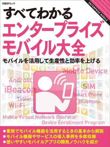 すべてわかるエンタープライズモバイル大全(日経BP Next ICT選書) モバイルを活用して生産性と効率を上げる / 日経コンピュータ