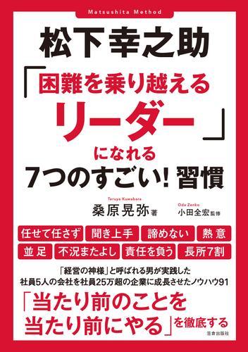 松下幸之助「困難を乗り越えるリーダー」になれる7つのすごい!習慣 / 桑原晃弥