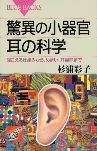 驚異の小器官 耳の科学 聞こえる仕組みから、めまい、耳掃除まで / 杉浦彩子
