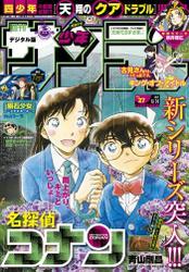 週刊少年サンデー 2017年27号(2017年5月31日発売)