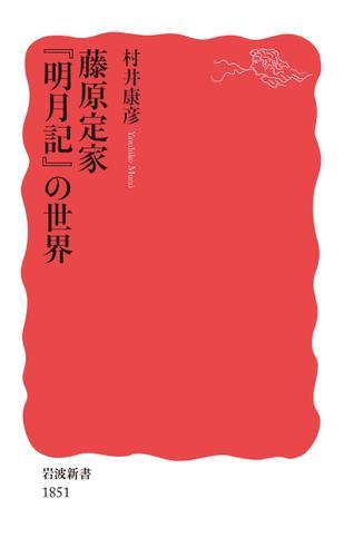 藤原定家 『明月記』の世界 / 村井康彦