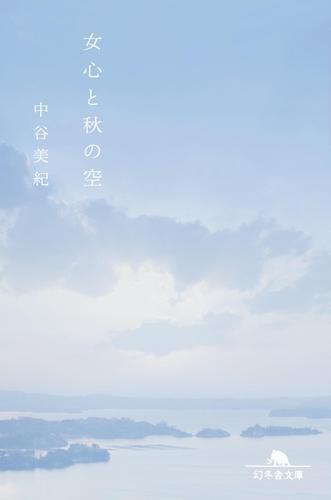 女心と秋の空 / 中谷美紀