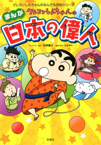 クレヨンしんちゃんのまんが日本の偉人 / 臼井儀人