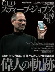 CEOスティーブ・ジョブズ MacPeople 2011年12月号増刊