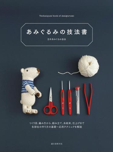 あみぐるみの技法書 / 日本あみぐるみ協会