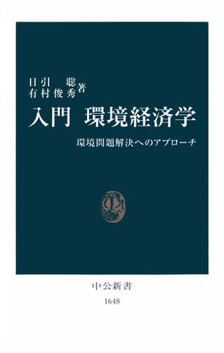 入門 環境経済学 環境問題解決へのアプローチ / 日引聡