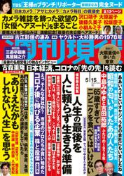 週刊現代 (2021年5/15号) / 講談社