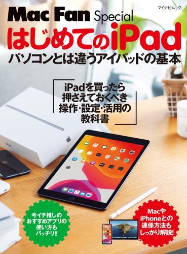 はじめてのiPad / マイナビ出版編集部