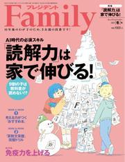 プレジデントファミリー(PRESIDENT Family) (2021年冬号) / プレジデント社