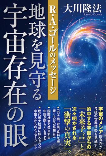 地球を見守る宇宙存在の眼 ―R・A・ゴールのメッセージ― / 大川隆法