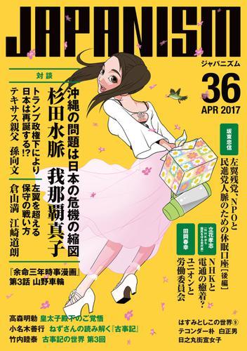 ジャパニズム 36 / 高森明勅
