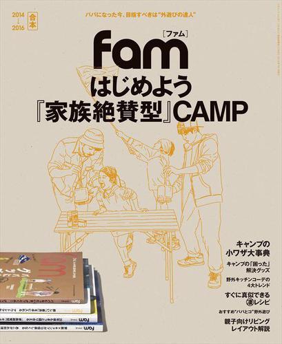 はじめよう『家族絶賛型』CAMP / fam編集部