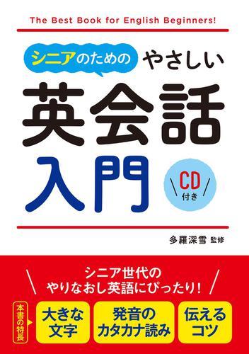 シニアのためのやさしい英会話入門 CD付き【CD無しバージョン】 / 多羅深雪