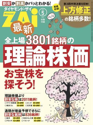 最新全上場3801銘柄の理論株価 / ダイヤモンド・ザイ編集部