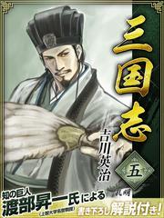 三国志 5巻
