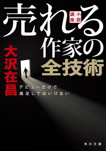 【文庫版】小説講座 売れる作家の全技術 デビューだけで満足してはいけない / 大沢在昌