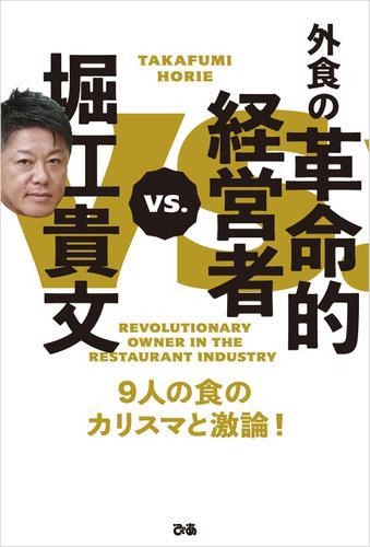 堀江貴文VS.外食の革命的経営者 / 堀江貴文