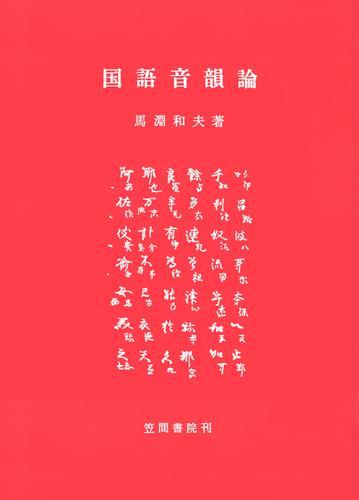 国語音韻論 / 馬淵和夫