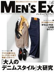 MEN'S EX(メンズ エグゼクティブ)【デジタル版】 (2021年6月号) / 世界文化社