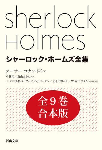 シャーロック・ホームズ全集 全9巻合本版 / アーサー・コナン・ドイル