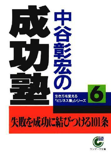 中谷彰宏の成功塾 / 中谷彰宏