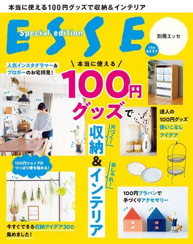 本当に使える100円グッズで収納&インテリア / ESSE編集部