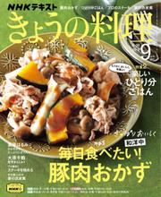 NHK きょうの料理 (2021年9月号) / NHK出版
