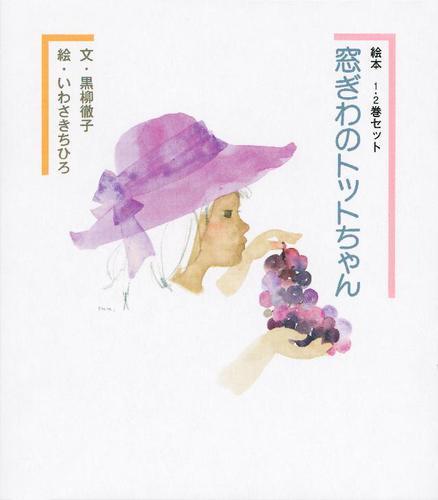 絵本 窓ぎわのトットちゃん 1・2巻セット / 黒柳徹子
