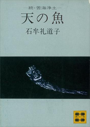 天の魚 ―続・苦海浄土― / 石牟礼道子