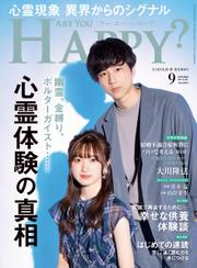 Are You Happy? (アーユーハッピー) 2021年9月号 / 幸福の科学出版