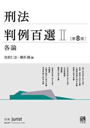 刑法判例百選Ⅱ各論(第8版) / 佐伯仁志
