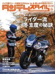 タンデムスタイル (No.235) / クレタパブリッシング