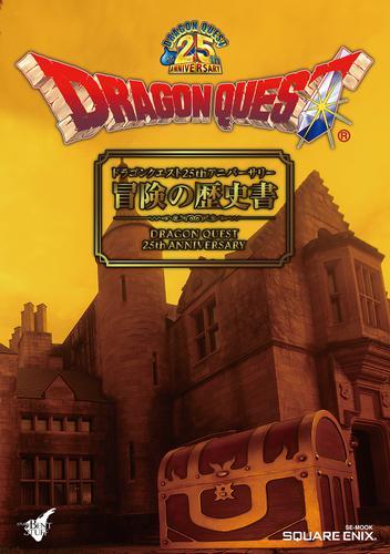 ドラゴンクエスト25thアニバーサリー 冒険の歴史書 / 株式会社スクウェア・エニックス