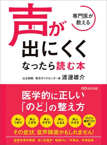 専門医が教える 声が出にくくなったら読む本 / 渡邊雄介