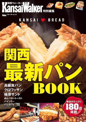 KansaiWalker特別編集  関西最新パンBOOK / KansaiWalker編集部