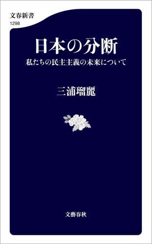 日本の分断 私たちの民主主義の未来について / 三浦瑠麗