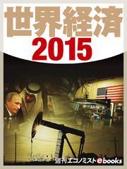 世界経済2015 / 名越健郎