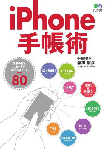 iPhone手帳術 (2017/05/29) / エイ出版社