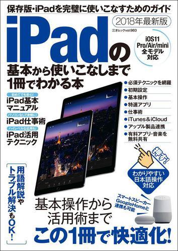 iPadの基本から使いこなしまで1冊でわかる本 / 三才ブックス